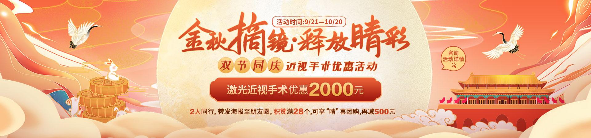 淮南国庆中秋活动banner