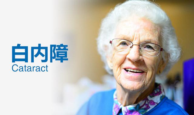 安徽理工大学附属眼科医院:老人如何自测是否患有白内障