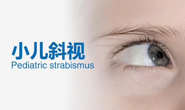 安徽理工大学附属眼科医院:孩子患上斜视有哪些表现