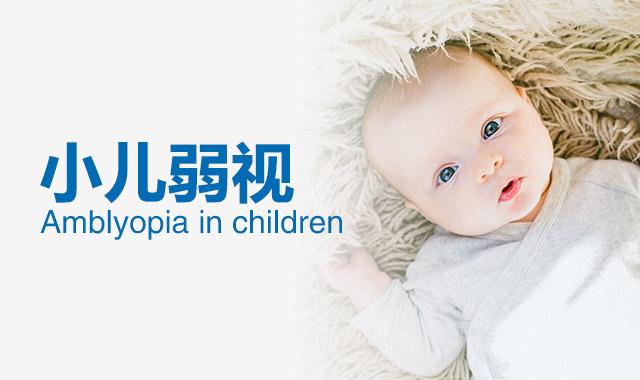 儿童近视该如何治疗较好?