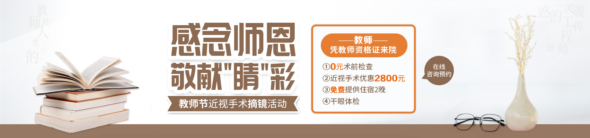 教师节近视手术活动banner